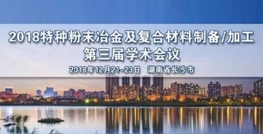 The third academic conference on special powder metallurgy and composite material preparation/processing was held in 2018