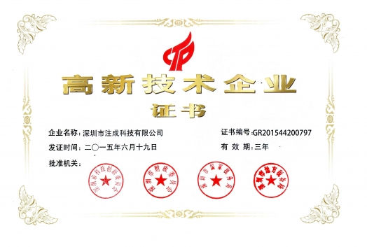 The company has been recognized as a national high-tech enterprise